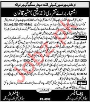 Municipal Committee MC Qila Didar Singh Jobs 2020