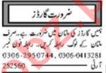 Security Supervisor & Clerk Jobs 2020 in Multan