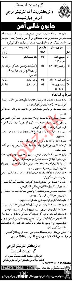 Energy Department Sindh Jobs 2020 for Dispatch Rider & Clerk