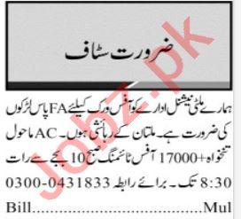 HR Officer & Account Manager Jobs 2020 in Multan