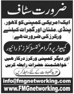 Computer Programmer & Driver Jobs 2020 in Multan