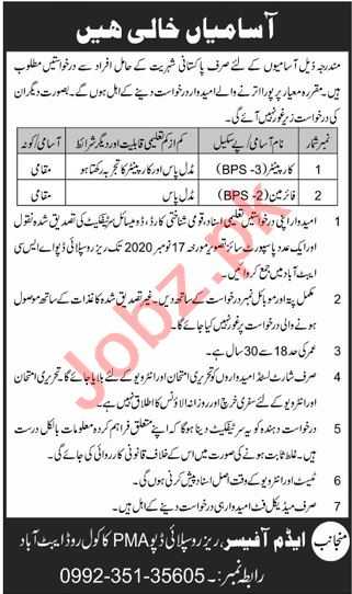 Pakistan Army Reserve Supply Depot PMA Abbottabad Jobs 2020