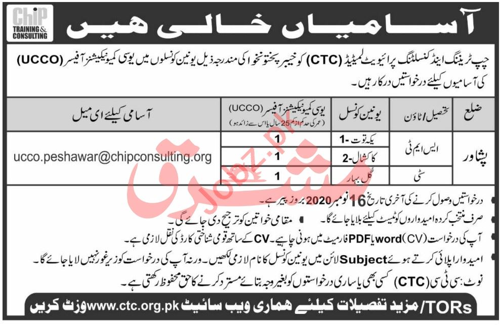 CHIP Training & Consulting CTC KPK Jobs 2020 UCCO Officer