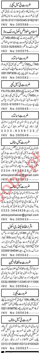 Vice Principal & Teacher Jobs 2020 in Peshawar