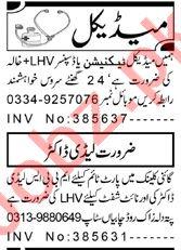 Medical Technician & Lady Doctor Jobs 2020 in Peshawar