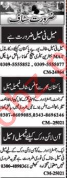 Telephone Operator & Admin Manager Jobs 2020 in Islamabad