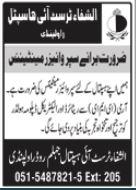 AL Shifa Trust Eye Hospital Jobs 2020 in Rawalpindi