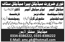 Medical Center Lahore Jobs 2020