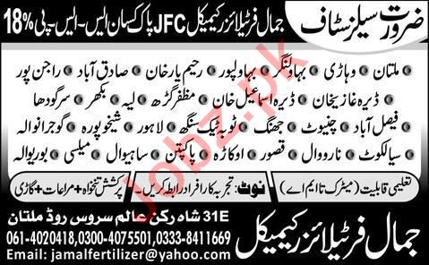 Jamal Fertilizer Company Sales Staff Jobs 2020