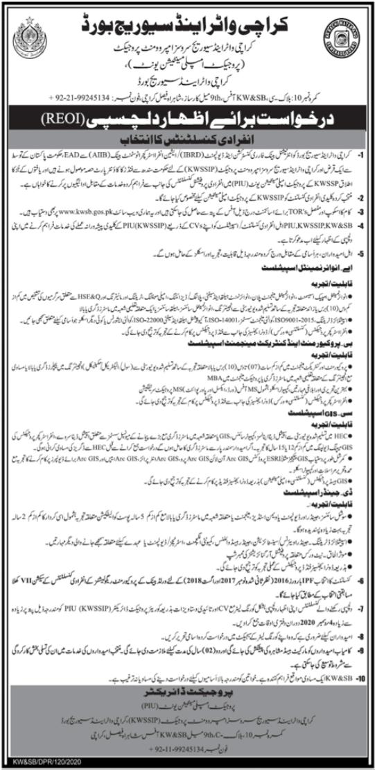 Karachi Water & Sewerage Board Job 2020 in Karachi