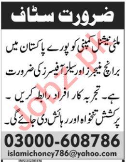 Branch Manager & Sales Officer Jobs 2020 in Multan