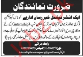 News Reporter & News Agent Jobs 2020 in Islamabad