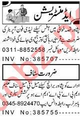 Lady Telephone Operator & Office Assistant Jobs 2020