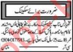Mechanic & AC Technician Jobs 2020 in Multan
