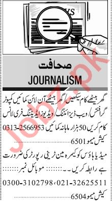 Jang Sunday Classified Ads 15 Nov 2020 for Journalism Staff