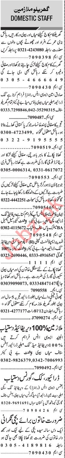 Jang Sunday Classified Ads 15 Nov 2020 for House Staff