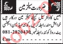 Jang Sunday Classified Ads 15 Nov 2020 for Sales Staff