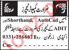 Jang Sunday Classified Ads 15 Nov 2020 for Educational Staff