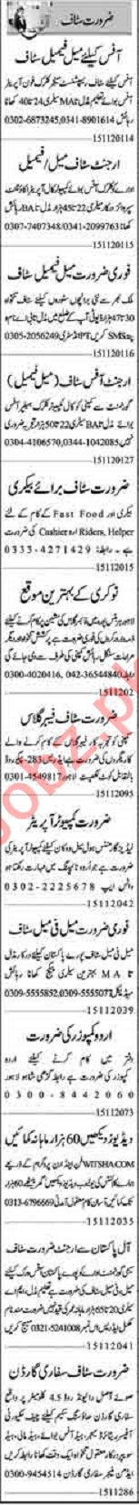 Dunya Sunday Classified Ads 15 Nov 2020 for Management Staff