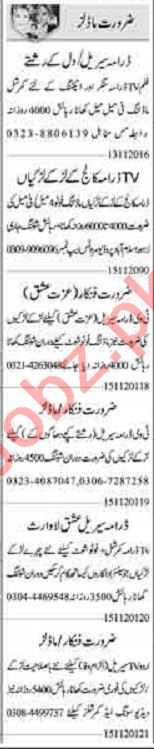 Dunya Sunday Classified Ads 15 Nov 2020 for Actor & Model