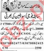 Dunya Sunday Classified Ads 15 Nov 2020 for Security Staff