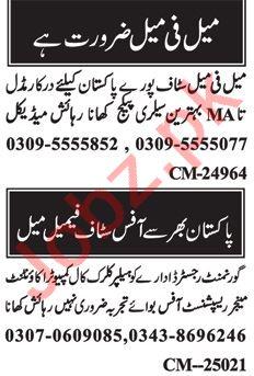 Nawaiwaqt Sunday Classified Ads 15 Nov 2020 General Staff
