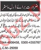 Hajvery Cadet School Lahore Jobs 2020 for Drill Instructor