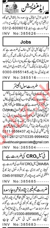 Aaj Sunday Classified Ads 15 Nov 2020 for Administration