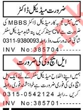 Aaj Sunday Classified Ads 15 Nov 2020 for Medical Staff