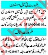 Mashriq Sunday Classified Ads 15 Nov 2020 for Management