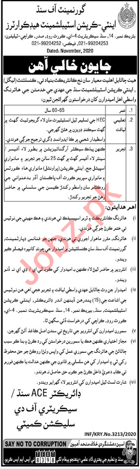 Legal Consultant Jobs Anti Corruption Establishment Karachi