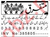 Domestic Staff Jobs Open in Peshawar 2020