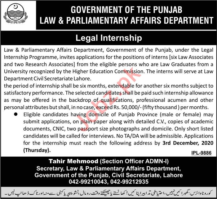 Law & Parliamentary Affairs Department Internship 2020