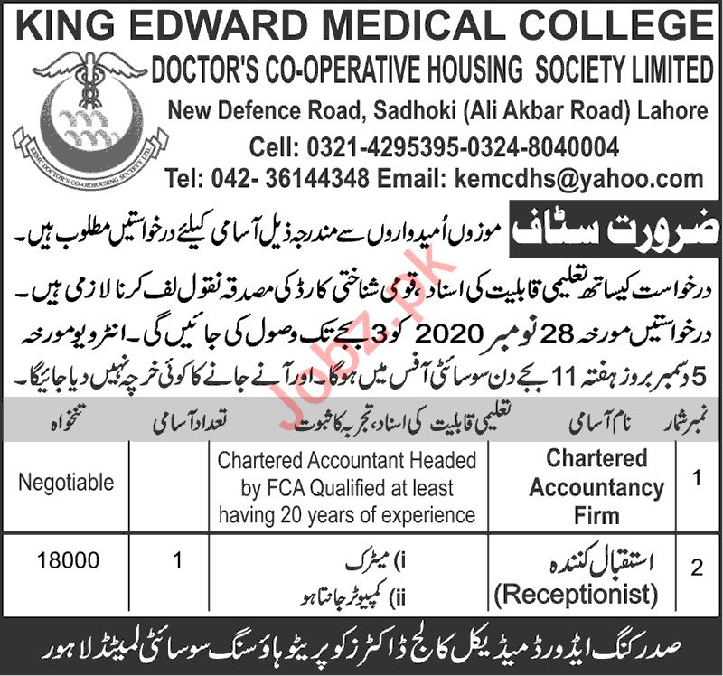 Doctors Cooperative Housing Society Lahore Jobs 2020