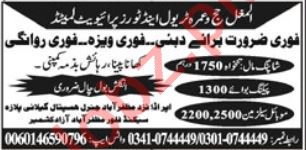 Mobile Salesman & Packing Boy Jobs Open in Dubai
