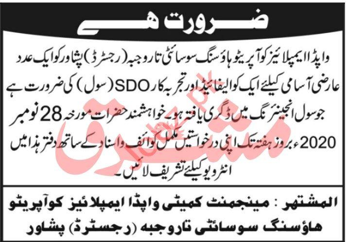 Wapda Employees Housing Society WECHS Peshawar Jobs 2020