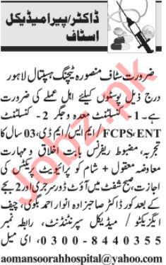 Mansoora Teaching Hospital Lahore Jobs 2020 Medical Staff