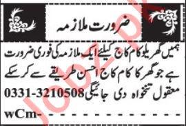 House Staff Jobs Open in Balochistan 2020