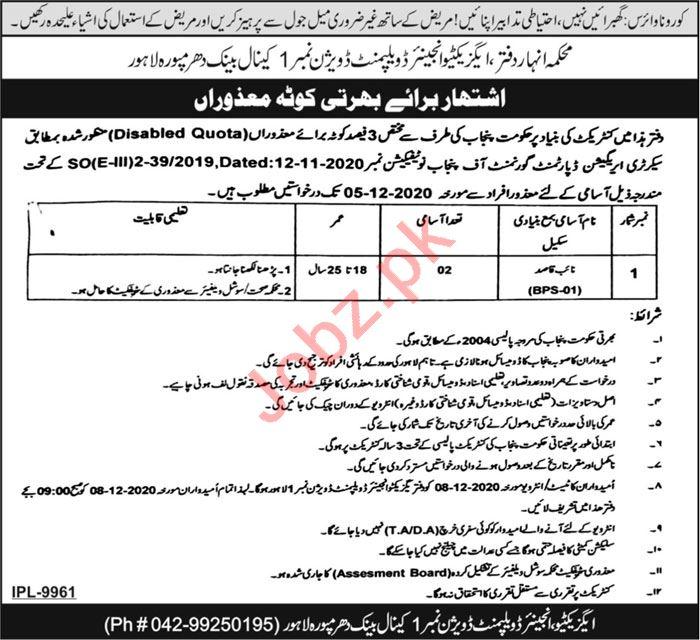 Development Division No 1 Canal Bank Mughalpura Lahore Jobs