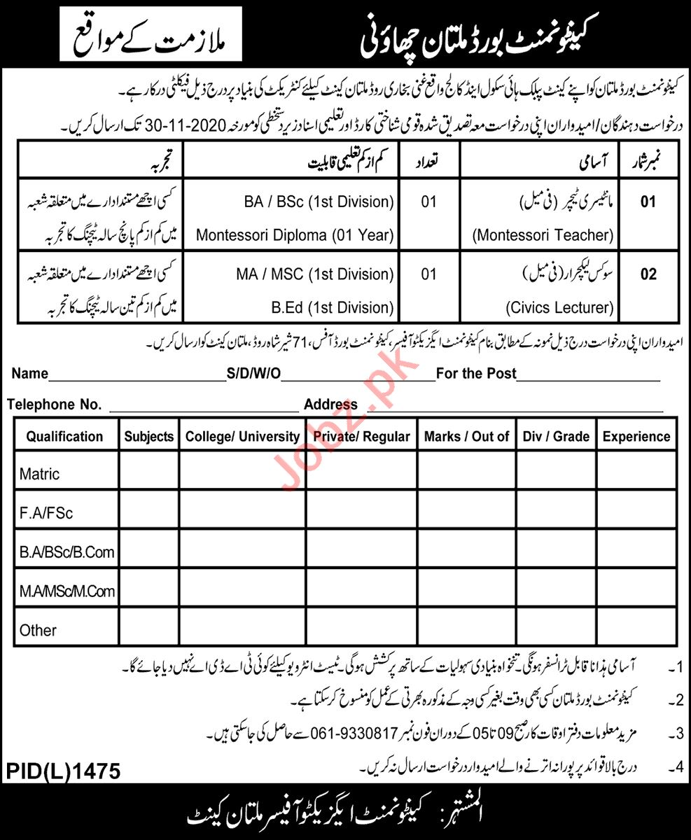 Teacher & Lecturer Jobs Cantt Public High School & College