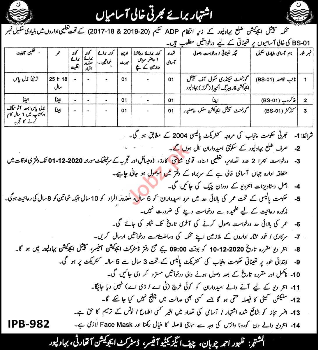 Special Education Department Jobs 2020 for Sanitary Worker