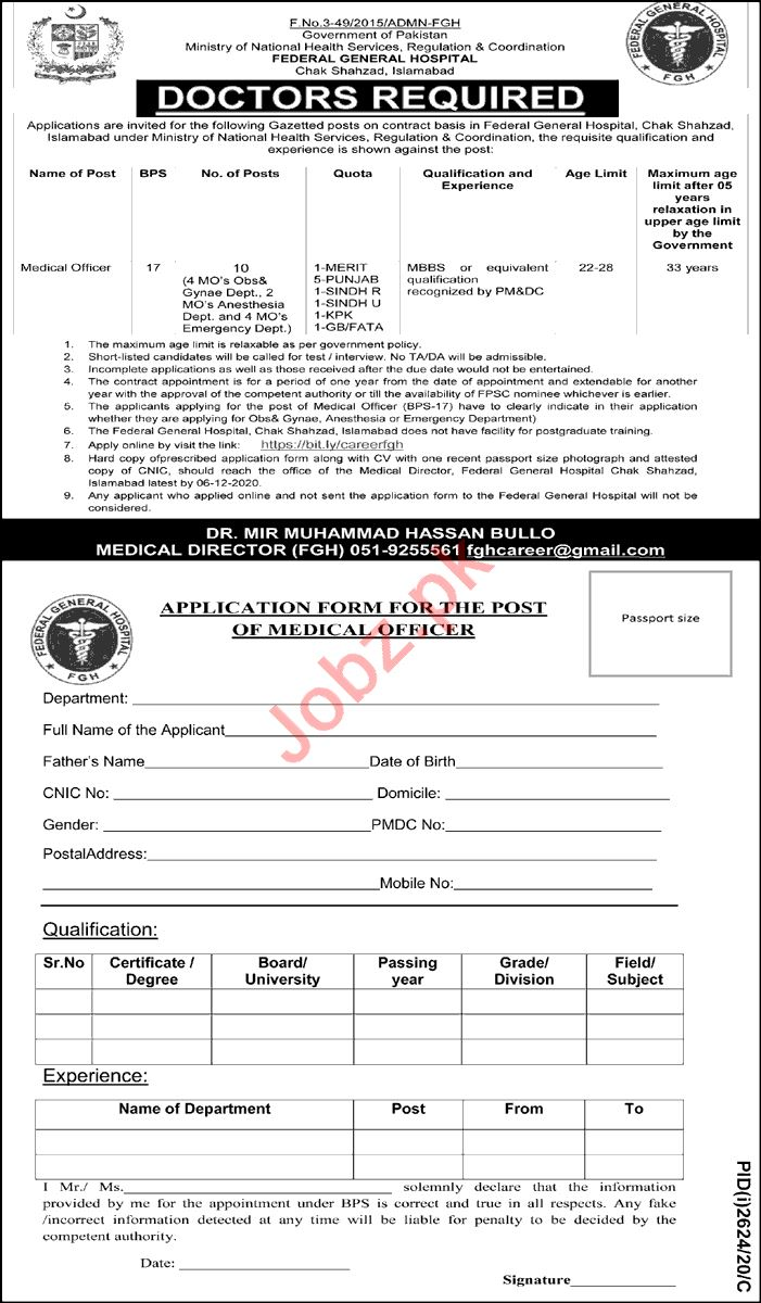 Federal General Hospital FGH Islamabad Jobs 2020 for Doctor