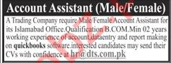 Male & Female Account Assistant Jobs 2020 in Islamabad