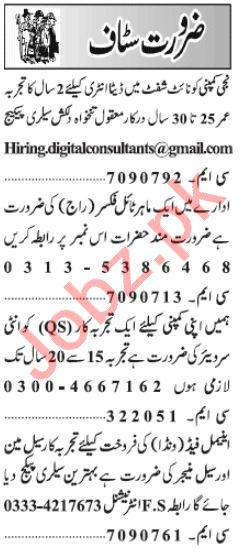 Admin Officer & Data Entry Operator Jobs 2020 in Lahore