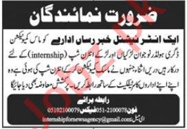 News Reporter & Crime Reporter Internship 2020 in Islamabad