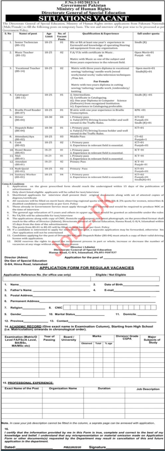 Directorate General of Special Education Islamabad Jobs 2020