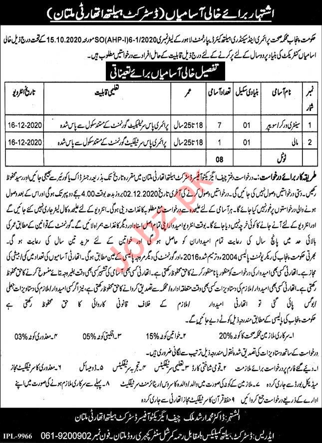 District Health Authority DHA Multan Jobs 2020 for Sweeper