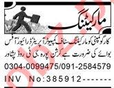 Sales Coordinator & Sales Officer Jobs 2020 in Peshawar
