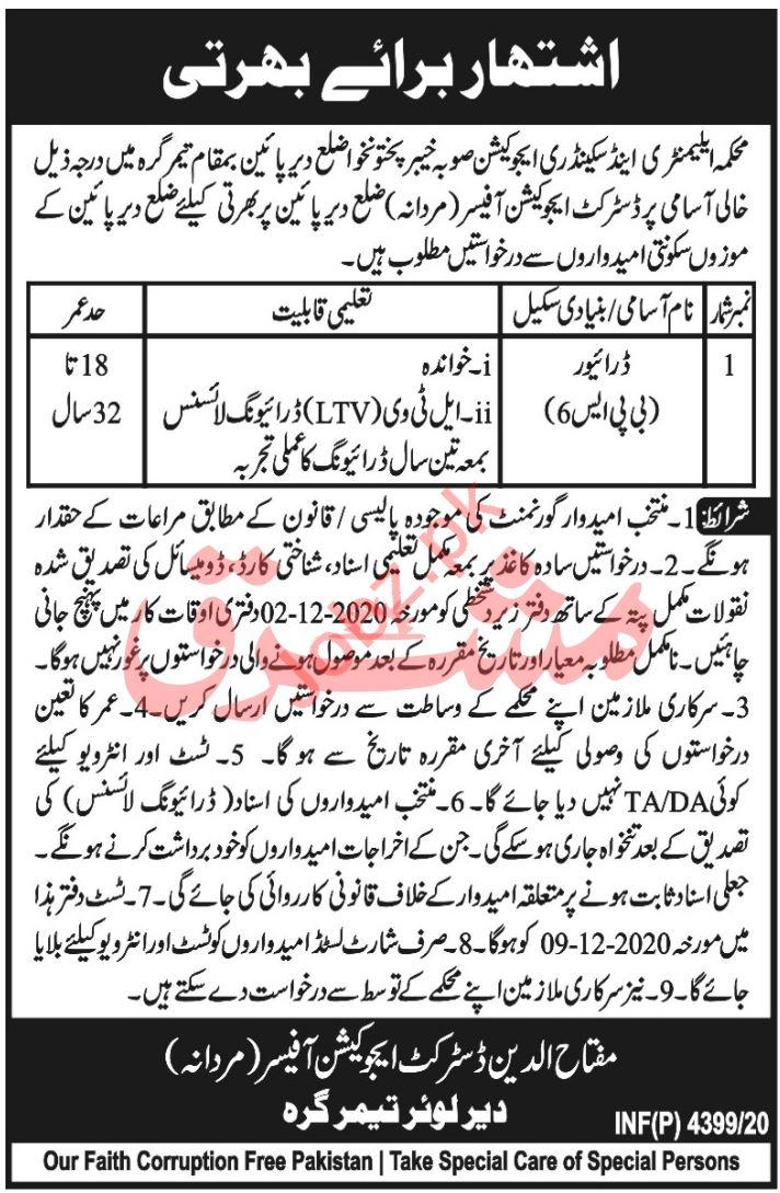 District Education Officer Male Dir Lower Timergara Jobs