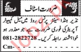 Computer Operator & Receptionist Jobs 2020 in Quetta